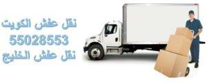 شركات نقل عفش في الكويت